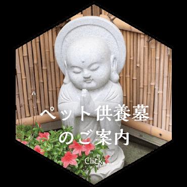 長福寺のペット供養墓のご案内