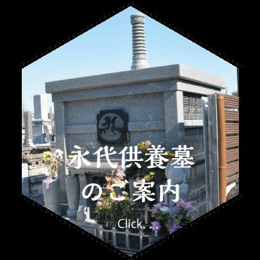長福寺の永代供養墓のご案内