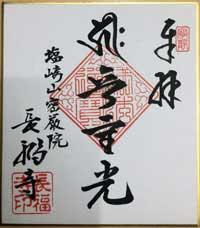 長福寺ご朱印