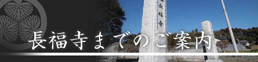 長福寺までのご案内 | 天台宗 長福寺|茨城県水戸市