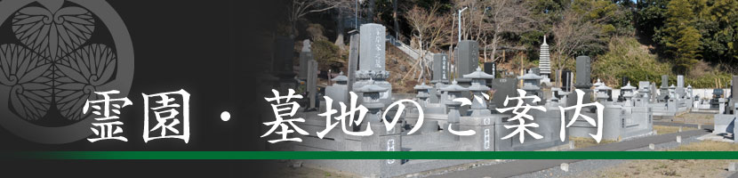 霊園・墓地のご案内~長福寺聖地霊園~ | 天台宗 長福寺|茨城県水戸市
