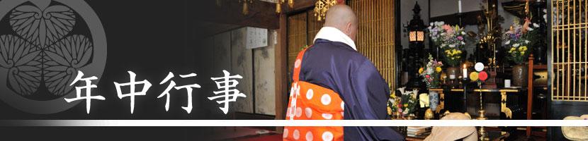 年中行事 | 天台宗 長福寺|茨城県水戸市