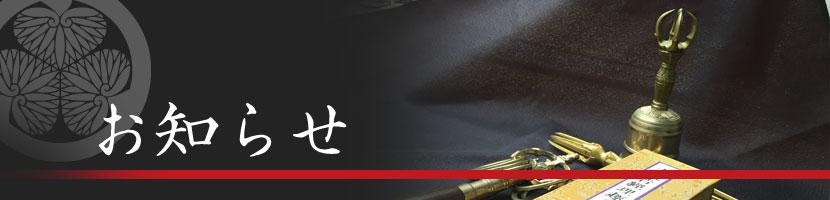 第二五七世天台座主猊下御親修 鐘楼堂落慶式法要奉修 | 天台宗 長福寺|茨城県水戸市