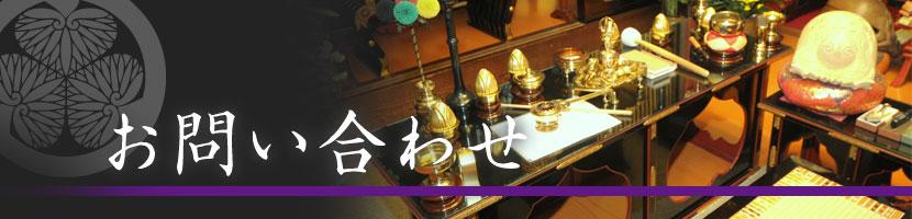 お問い合わせ | 天台宗 長福寺|茨城県水戸市