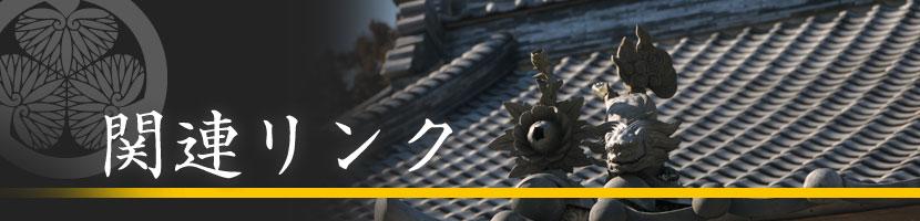 関連リンク | 天台宗 長福寺|茨城県水戸市