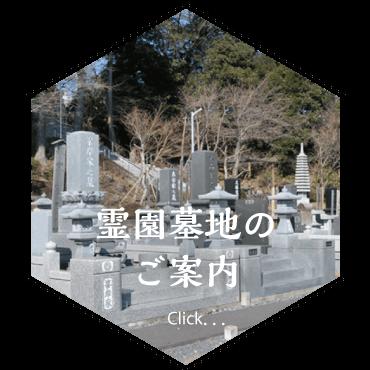 長福寺の霊園墓地のご案内