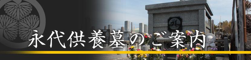 永代供養墓のご案内   天台宗 長福寺 茨城県水戸市
