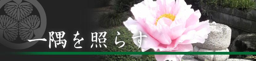 一隅を照らす | 天台宗 長福寺|茨城県水戸市