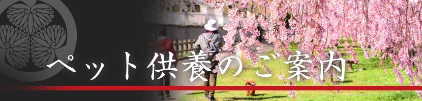 ペット供養墓のご案内   天台宗 長福寺 茨城県水戸市