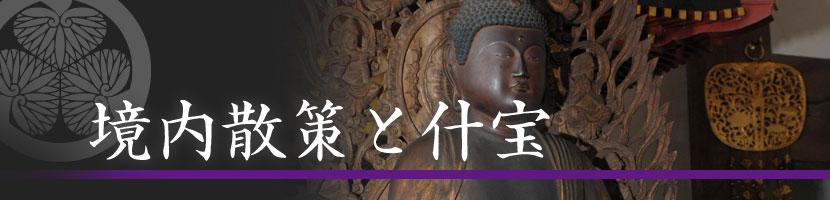 不動明王二童子像(2) | 天台宗 長福寺|茨城県水戸市